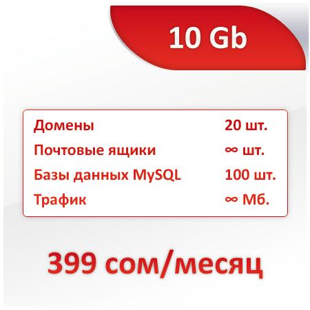 Тариф 10240 МБ
